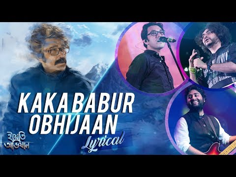 Kakababur Obhijaan | Lyrical | Yeti Obhijaan | Prosenjit | Arijit | Rupam | Anupam | Indraadip