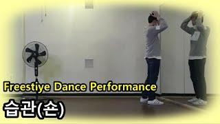 [아무춤대잔치] 숀(SHAUN) - 습관(bad habits) dance performance