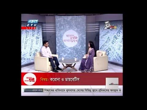 Jante Chai Janate Chai- EP 27 || বিষয়: করোনা ও ডায়াবেটিস || ETV Lifestyle