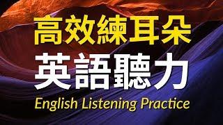 高效練耳朵英語聽力(初級篇)- 提高您的英語聽力技能