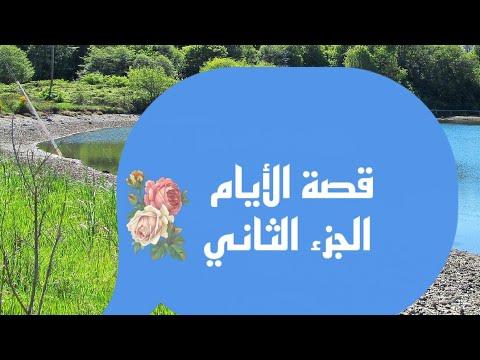 talb online طالب اون لاين الأيام الجزء الثاني طه حسين ٣ث  الأستاذ محمود عطية