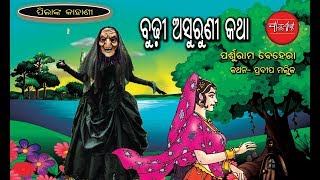 Budhi Asuruni Katha  Story for Children By Parsuram Behera