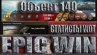 Объект 140 как играют статисты в world of tanks ✔ epic win ✔Песчаная река- лучший бой object 140 wot