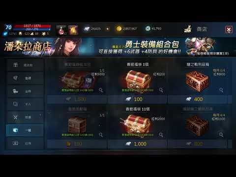 【小憲】天堂M 新春福袋 66箱 悲慘紀錄