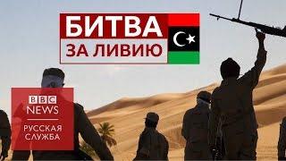 Видео Конфликт и двоевластие в Ливии: что происходит?