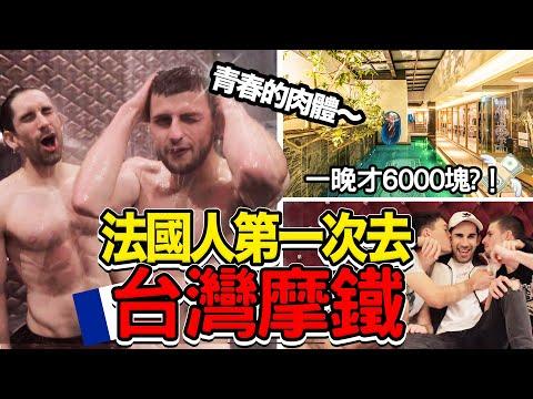 台灣摩鐵太奢華!超過法國人對motel的概念