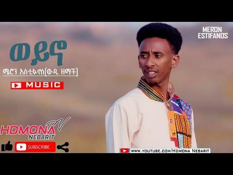 HDMONA - ወይኖ ብ ሜሮን እስቲፋኖስ (ወዲ ዘማች) Weyno by Meron Estifanos (Wedi Zemach) - New Eritrean Music 2020