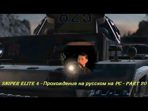 Sniper Elite 4 - Прохождение на русском на PC - Part 20