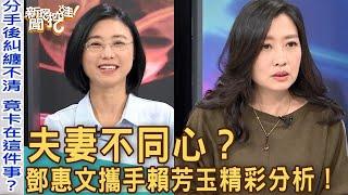 新聞挖挖哇:夫妻不同心 20190314 鄧惠文 賴芳玉 顏冰心 狄志偉 陳廷宇