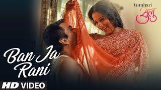 "Guru Randhawa ""Ban Ja Rani"" | Tumhari Sulu Video Song | Vidya Balan Manav Kaul"