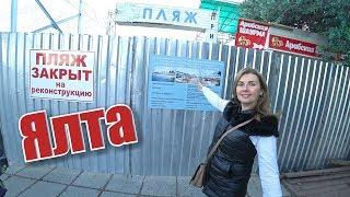Ялта сегодня! Стрельба в Приморском парке. Пляж БУДЕТ ЗАКРЫТ В 2019? Крым 2018