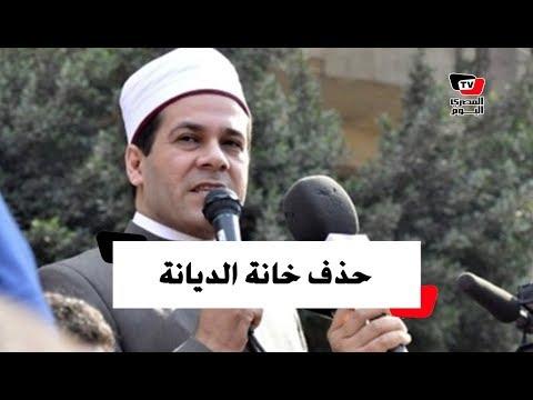عالم أزهري يطالب بحذف خانة الدين من الرقم القومي