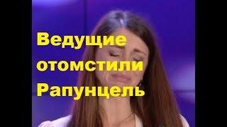 Ведущие отомстили Рапунцель. ДОМ-2, Новости, ТНТ, Скандалы, Сплетни