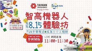 台灣精品X智高機器人體驗坊-線上同步開課