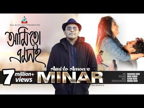 Minar Rahman - Ami To Amoni | আমিতো এমনই | New Official Music Video | Valentine's Day 2019