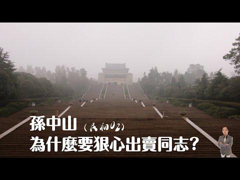 「會黨」是如何幫助孫文登上大位?