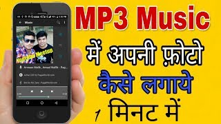 Mp3 Music Me Apni Photo Kaise Lagaye  Android Mobile Se सिर्फ 1 मिनट में
