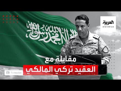 العرب اليوم - شاهد: العقيد الركن تركي المالكي يتحدَّث عن العمليات الحوثية ضد السعودية