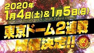 2003年の東京ドーム2DAYS【多重ロマンチック的ぼくらのプロレス】