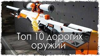 Смотреть онлайн Самое дорогое оружие в CS GO
