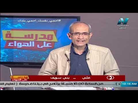 أحياء الصف الثالث الثانوي 2020 - مراجعة على التنسيق الهرموني - تقديم أ/ حسن محرم