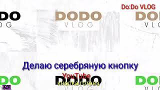 Делаю серебряную кнопку YouTube Владислав Завгородний часть 3 кнопка готова