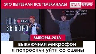 ВЫРЕЗАЛИ ВСЕ ТЕЛЕКАНАЛЫ! Выключили микрофон!Выборы Россия 2018!