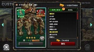 ドラゴンノスケ(改):MSAユニット紹介