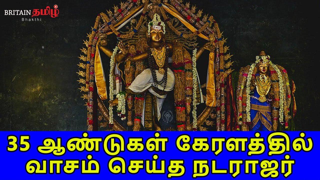 thillai-natarajar-35-ஆணடகள-கரளததல-வசம-சயத-நடரஜர-britain-tamil-bakthi
