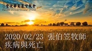 2020/02/23 張伯笠牧師【疾病與死亡】啟示錄21:3-4