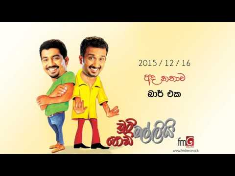 Chooty Malli Podi Malli (Bar Eka) - 2015 12 16 (බාර් එක)