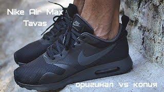 Отличие оригинальных кроссовок от пали на примере Nike Air Max Tavas