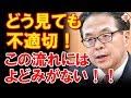 日本政府が指摘した「不適切な事案」に戦々恐々!みんな知ってる流れだが...