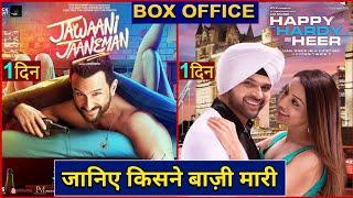Happy Hardy And Heer vs Jawani Janeman Box Office Collection, Himesh Reshmiya, Saif Ali Khan,