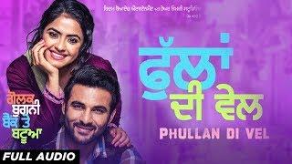 Phullan Di Vel (Full Audio)   Sunidhi Chauhan   Harish Verma   Simi Chahal   Jatinder Shah