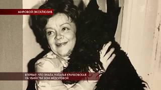 Пусть говорят. Сын Натальи Крачковской о звонке своей матери Зое Федоровой.