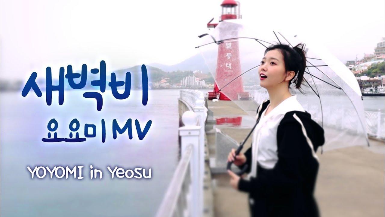 요요미 - 새벽비 [MV] YOYOMI in Yeosu Dawn rain 晨雨 (요요미 커버송) 혜은이-새벽비