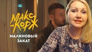 РЕАКЦИЯ МАМЫ НА Макс Корж - Малиновый закат