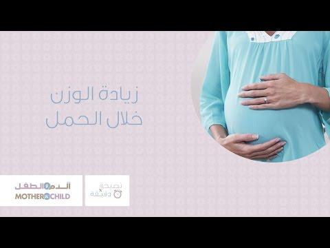 زيادة الوزن خلال الحمل