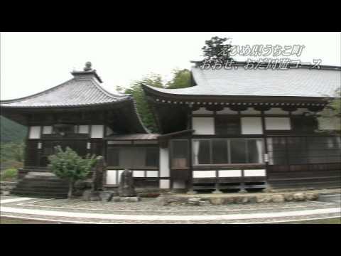 えひめ県うちこ町山里周遊