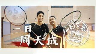 《一日系列第九十五集》史上最老選手邰智源 對決 羽球世界排名第三金牌國手周天成!! 打破眼鏡的比賽結果!???? 一日周天成