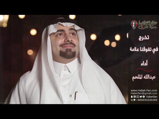 في تفوقنا علامة عبدالله الملحم