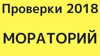 Мораторий на проверки в Украине 2018