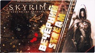 ВОРЫ В ЗАКОНЕ - TES V: Skyrim Legendary Edition mods [ВЕЧЕРНИЙ STREAM]