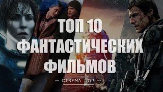 ТОП 10 фантастических фильмов [ФАНТАСТИКА начала XXI века]