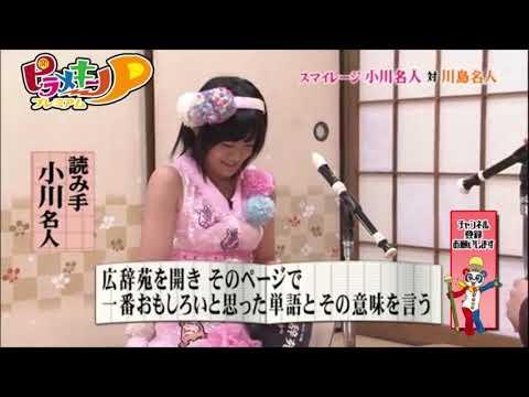 辞書めっこ vsスマイレージ小川【春休みピラメキ祭り!】