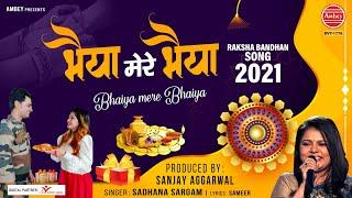भैया मेरे भैया | Raksha Bandhan 2021 Song