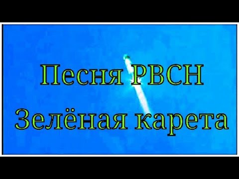 Песня РВСН Зелёная карета Song of the Strategic Missile Forces