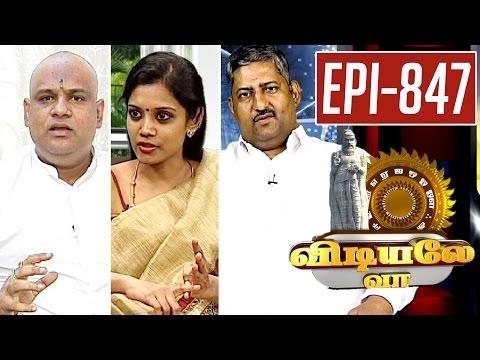 Vidiyale-Vaa-Epi-847-16-08-2016-Kalaignar-TV