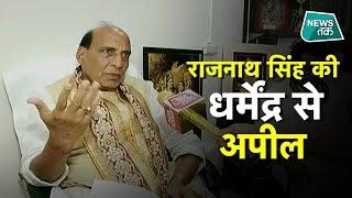 हंसी- हंसी में राजनाथ सिंह ने धर्मेंद्र से क्या की अपील ? | News Tak
